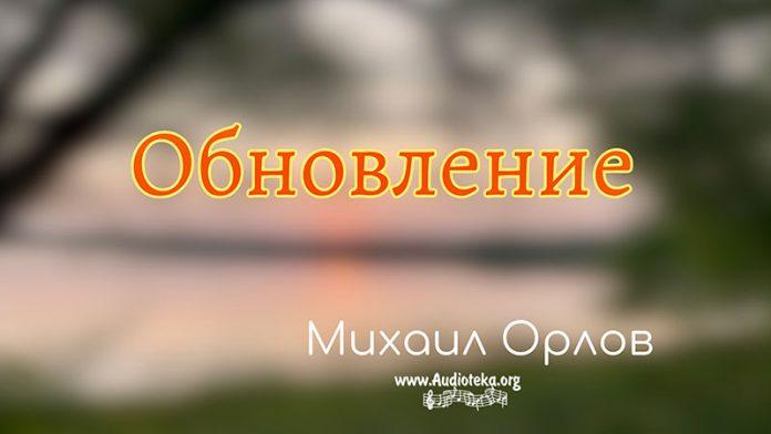Обновление - Михаил Орлов