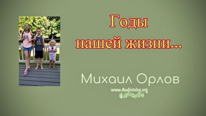 Годы нашей жизни - Михаил Орлов