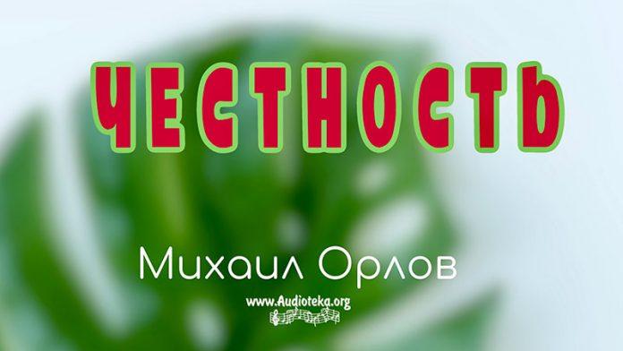 Честность - Михаил Орлов