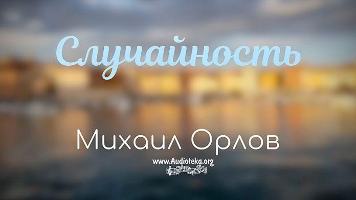 Случайность - Михаил Орлов