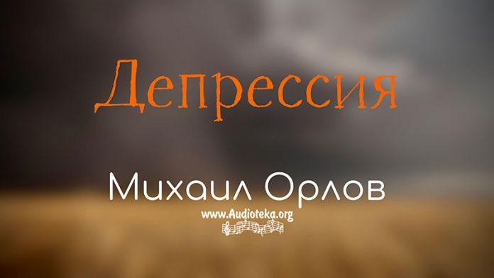 Депрессия - Михаил Орлов