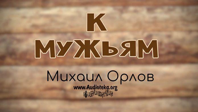 К мужьям - Михаил Орлов