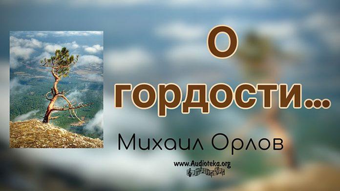 О гордости - Михаил Орлов