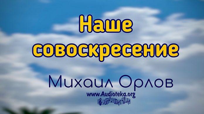 Наше совоскресение - Михаил Орлов