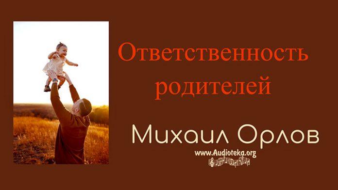 Ответственность родителей - Михаил Орлов