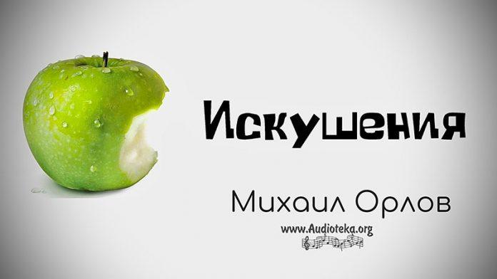 Искушения - Михаил Орлов