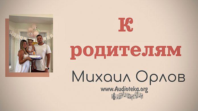 К родителям - Михаил Орлов